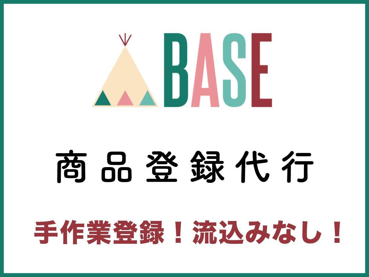 BASE(ベイス)の商品登録を代わりに行います 商品登録(30件)を代行させていただきます!簡単な画像補正込