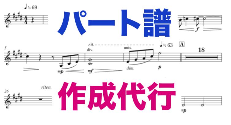 パート譜作成を代行します お急ぎでパート譜を作成したい作曲家・編曲家・出版社さま向け イメージ1