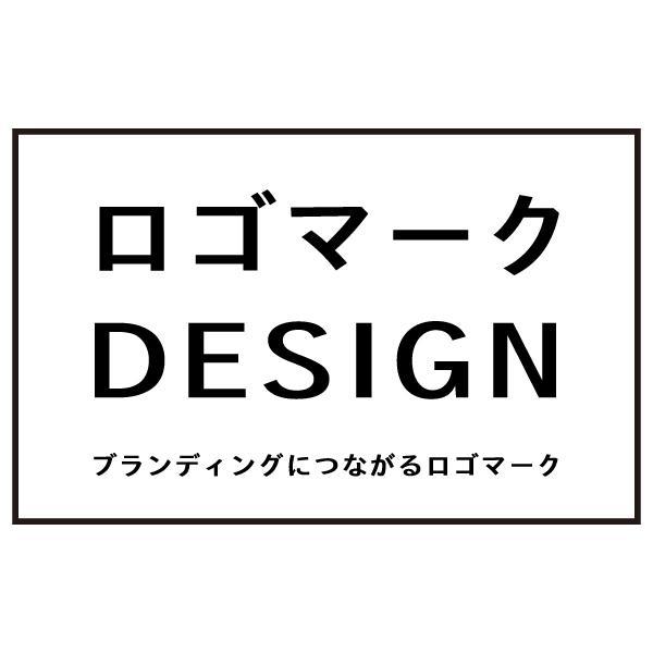 ロゴマークを作ります 「らしさ」を持ったロゴマークを制作いたします