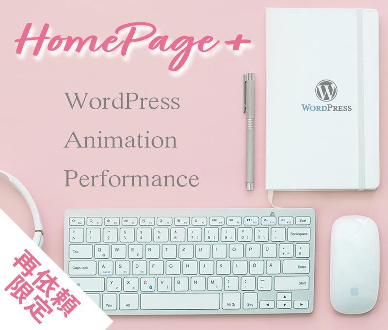 再依頼者限定!HPの修正・ページ追加承ります 画像や文章の追加・修正、ページの追加、アップデートなど イメージ1