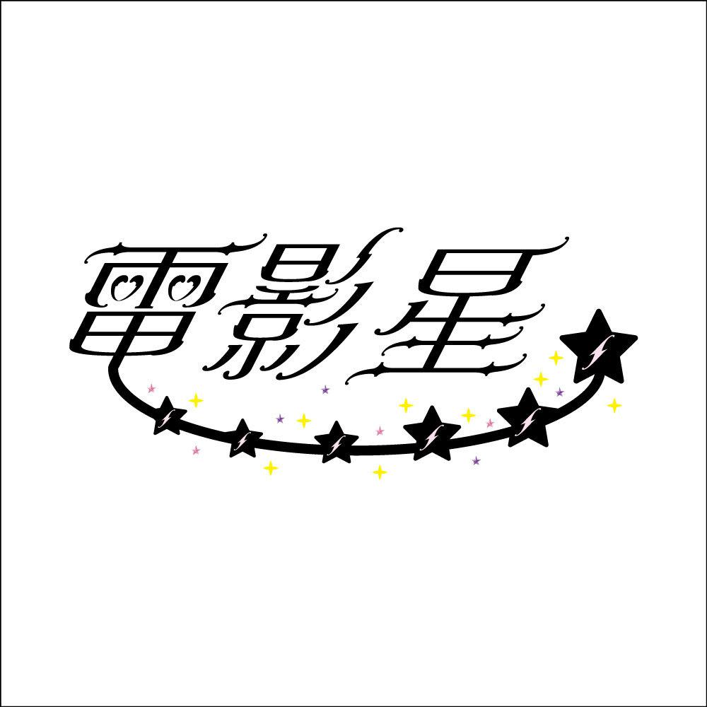 アイドルのロゴマーク制作します アイドルや同人、サークルやグループなどのロゴを制作します イメージ1