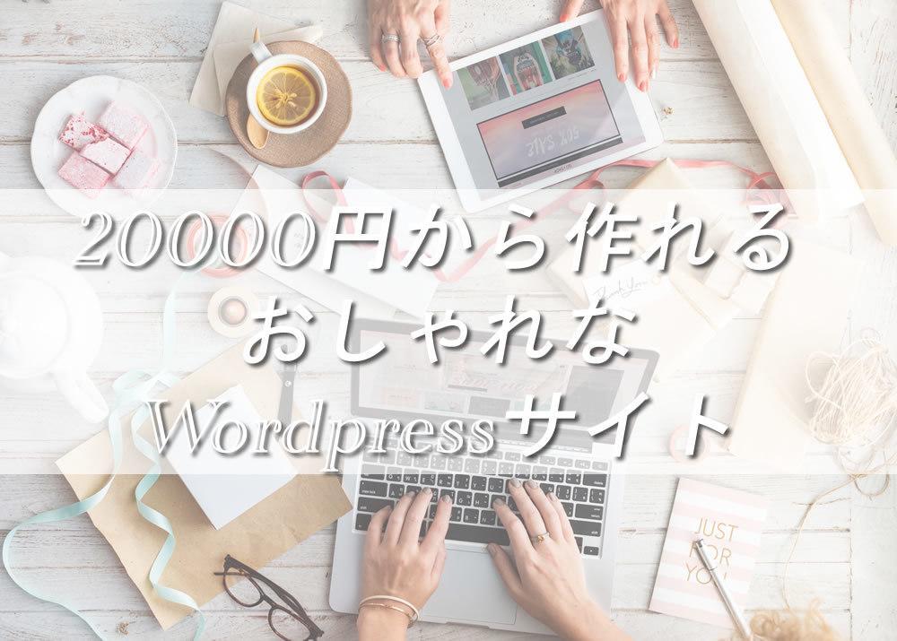 wordpressでサイト制作いたします レスポンシブWEBデザイン対応。