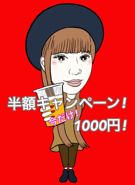 初回キャンペーン!半額!!1000円で!描きます SNSのアイコン、名刺などいかがでしょうか?ペットも描きます