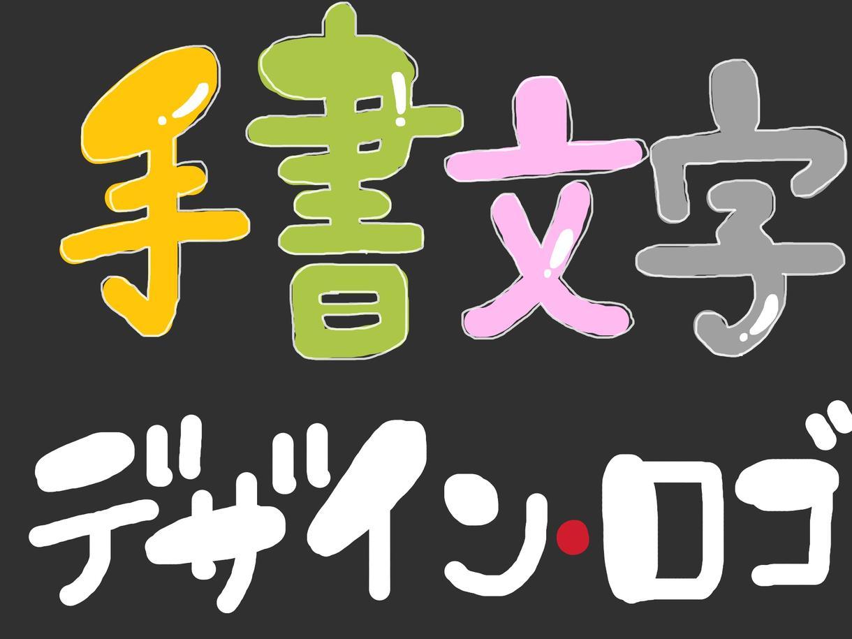 手書文字【デザイン・ロゴ】作成します 商用利用可能 & 著作権フリー
