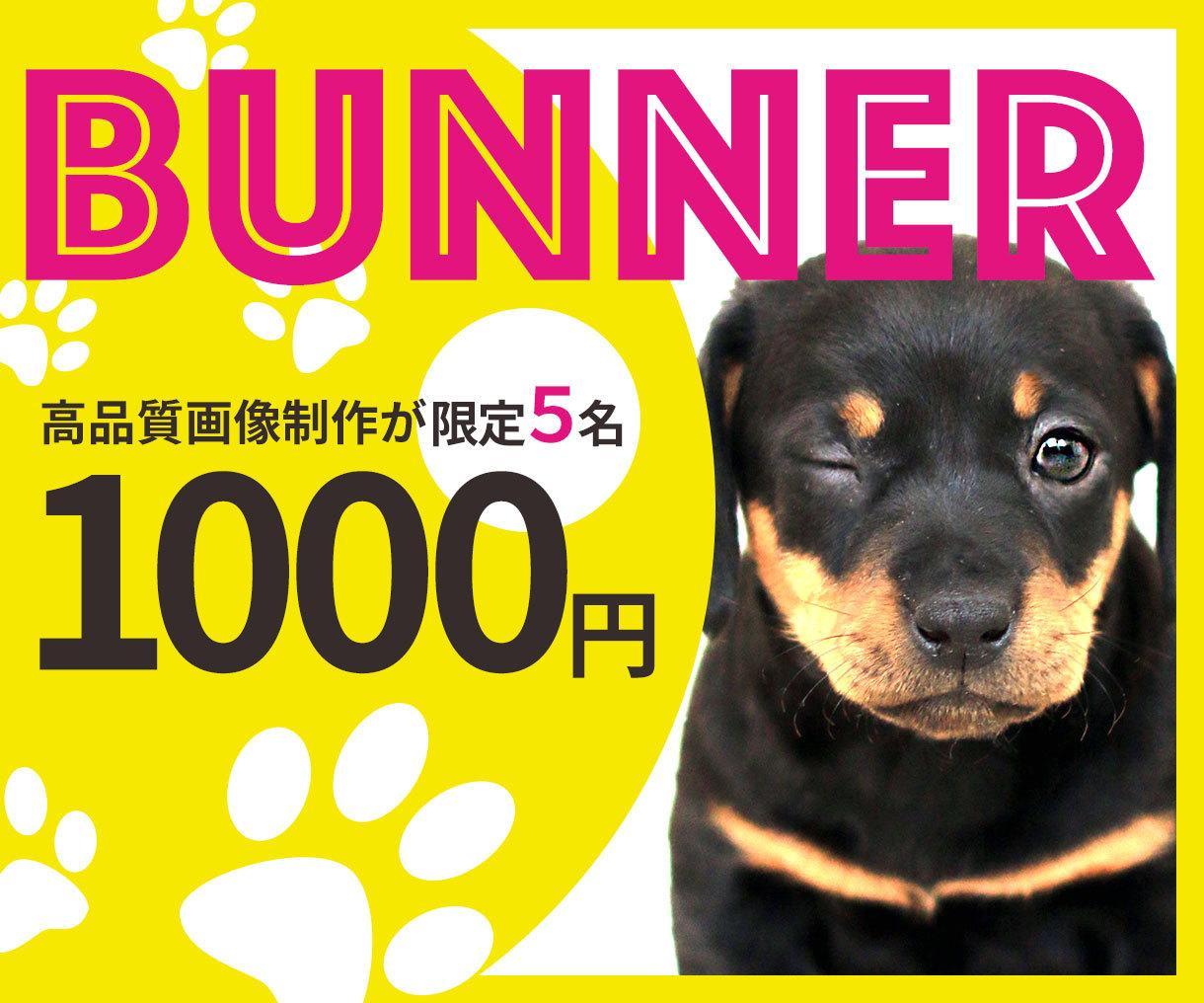 特別価格!1000円!高品質なバナー制作します 現役デザイナーが丁寧に作成します。