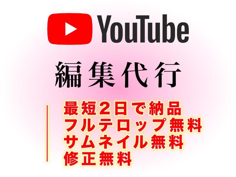 3000円〜!YouTube向け動画編集代行します 最短2日で納品!フルテロップ ✕ サムネイル ✕ 修正無料!