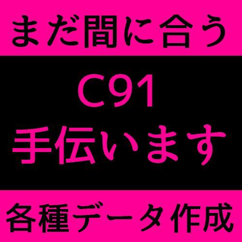 【C91】お手伝いします!【あきらめないで】