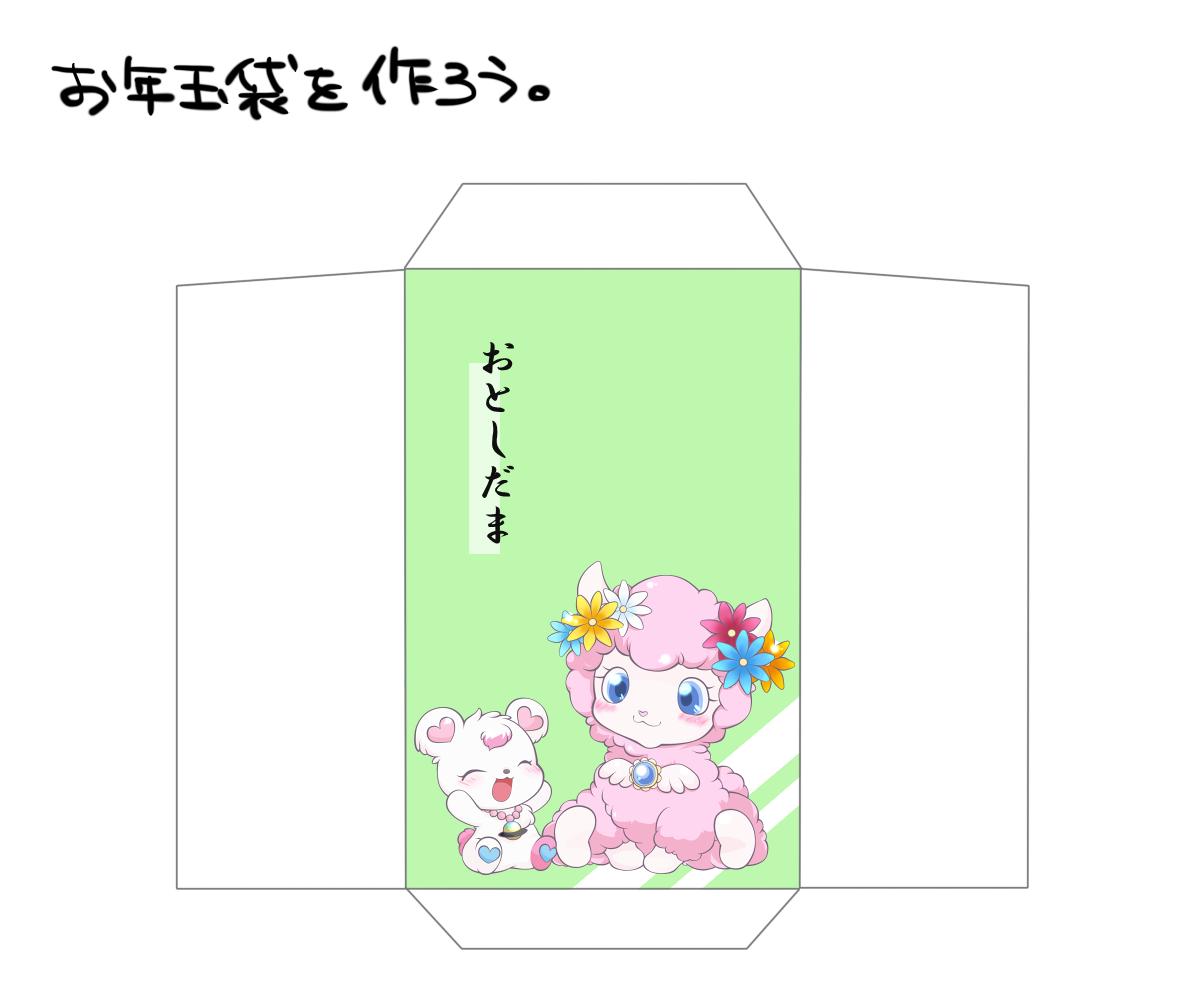 【期間限定】オリジナルぽち袋(お年玉袋)を作ろう♪