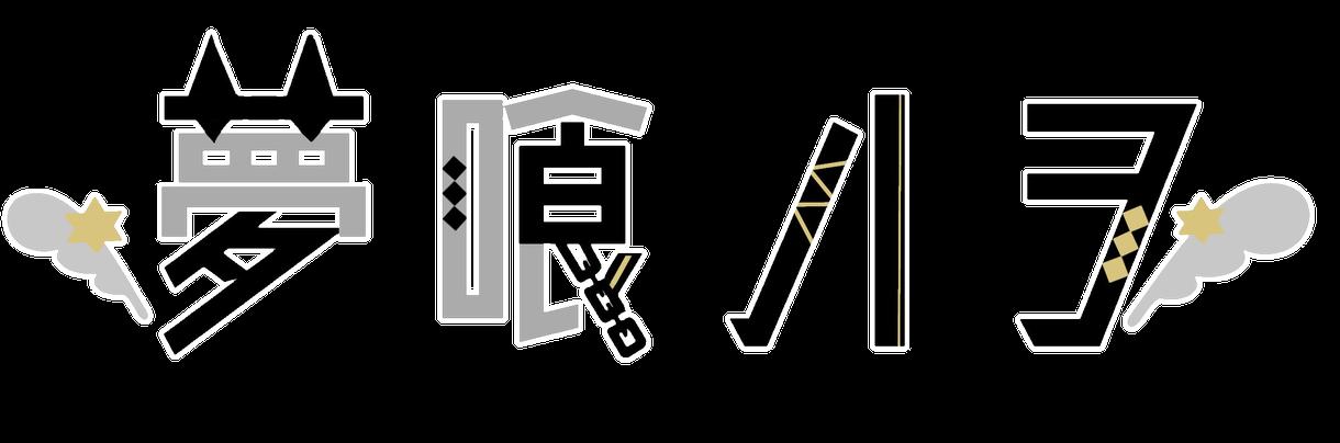 シンプル且つぐっと印象づけられるロゴ作ります しっかりあなたを表現出来るロゴを作ります!