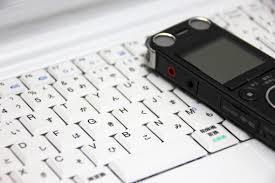 音声・動画データの文字起こしを代行いたします ~音声・動画データの文字起こしをしたい方へ~ イメージ1
