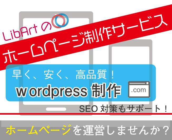 Wordpressのホームページを制作します 高品質で安い!制作はもちろん、SEO対策やサーバー設定も