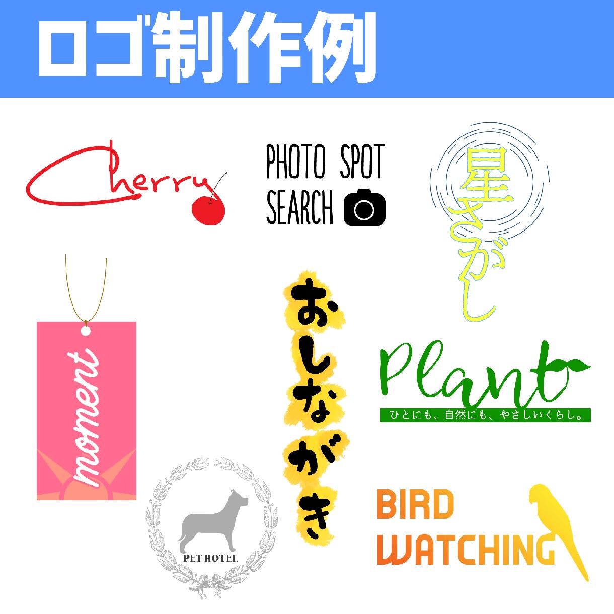 オシャレで見やすいロゴ制作いたします Web向けから印刷物向けまで、掲載媒体を意識したロゴを制作