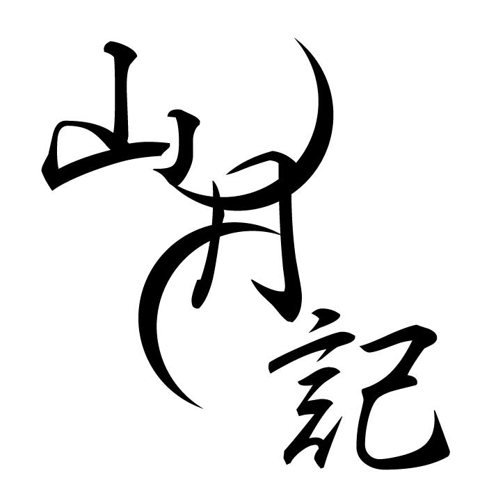 本タイトル・企業ロゴつくります 文字が目を引くタイトルロゴ、企業ロゴを作りたい方※商用可