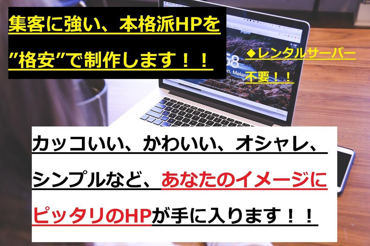 プロもビックリ!集客できるHPを格安で制作します 入門用に最適!現役のHP制作のプロが本格派HPを制作します! イメージ1