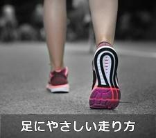 初心者向け!!ランニングオンラインレッスンします ランニングが楽しくなる、足にやさしい走り方に変える3ポイント