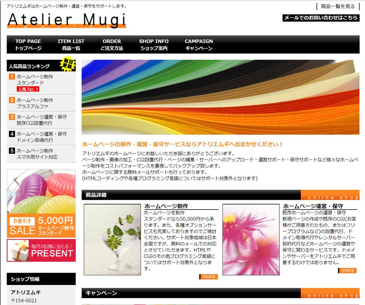 ウェブサイト制作やオプションサービスをご提供します SEOやオリジナルを重視したホームページを作ろう! イメージ1