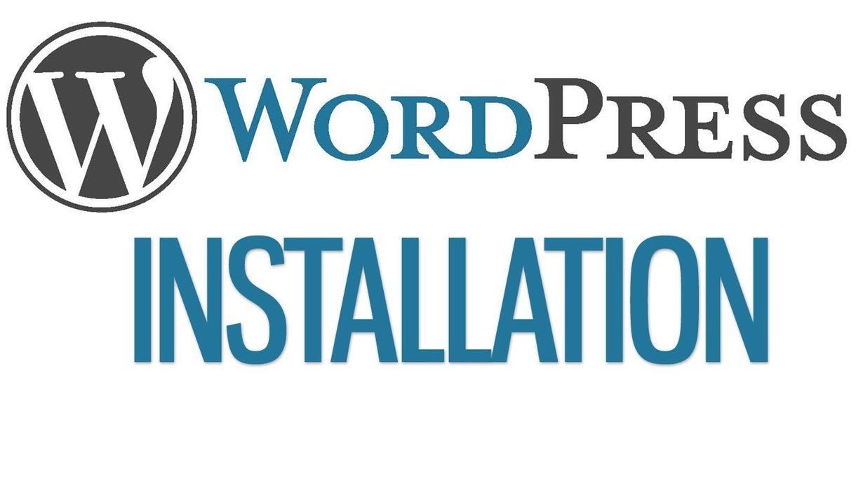 Wordpressをサーバーにインストールします Wordpressのインストールでお困りの方