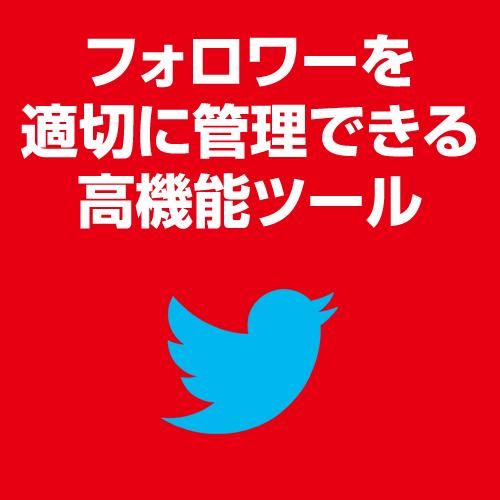 ツイッターフォロワーを適切に管理するツール売ります Twitter APIを使ったフォロワー管理プラグインです