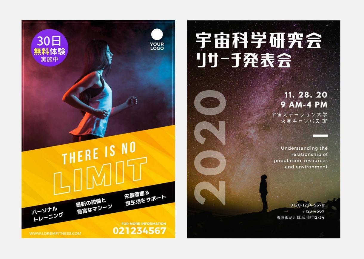 海外風のお洒落ポスターやフライヤーをデザインします シンプルだけどインパクトのある広告や印刷物が必要な方向け