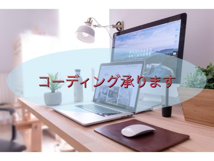 コーディング作業、一律5000円で行います HTML/CSS/jqueryコーディング イメージ1