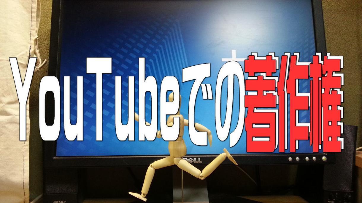 YouTubeでの「第三者とのコンテンツと一致しました」でお悩みの方へ