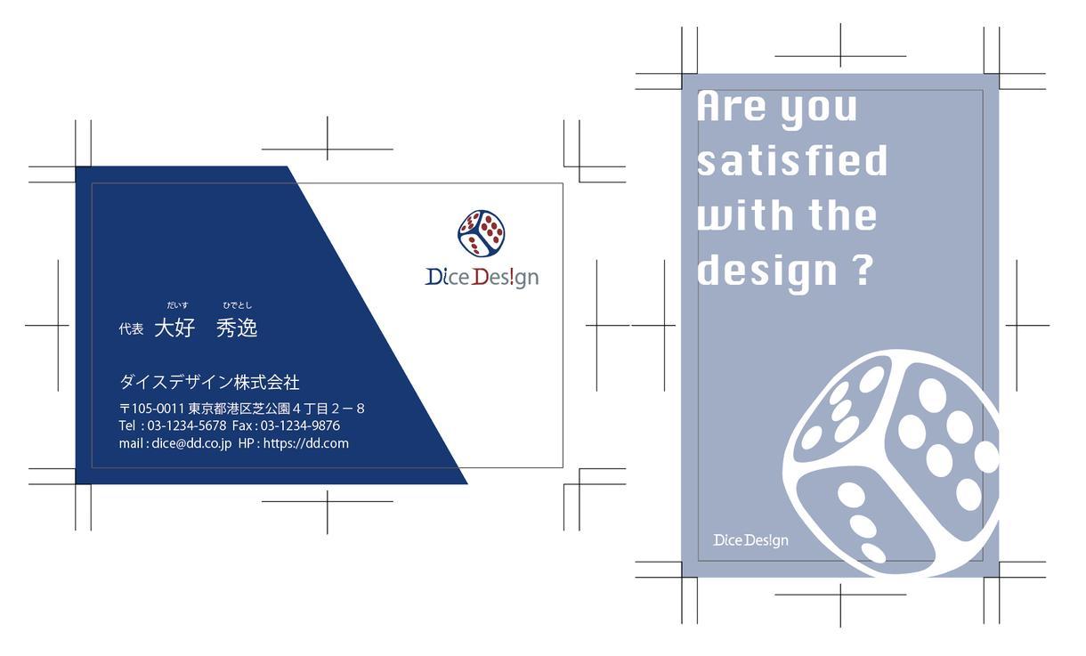 デザイン性・価格に自信アリ!名刺制作いたします 高いデザイン品質を、手頃な価格でご提供いたします。