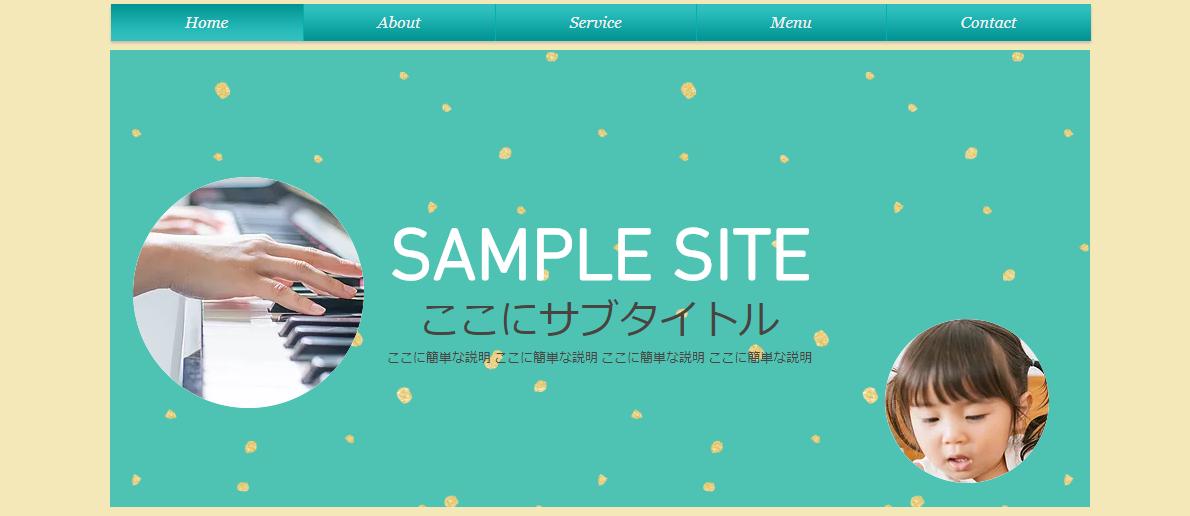 可愛いホームページを4000円で作ります 小さなショップ・音楽教室・サークルなどにいかがでしょうか。