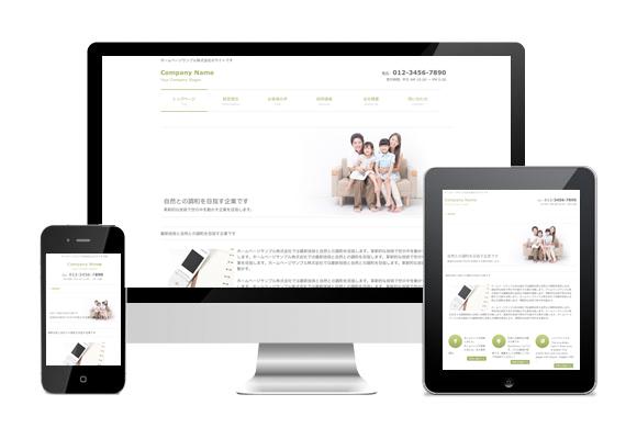 オシャレで素敵なWebサイトを作成致します ・SEO対策・手直し回数無制限