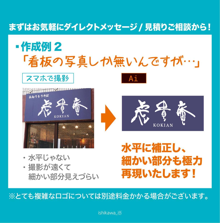現役女性デザイナーが画像からai形式に変換します 【ロゴ専用】特急料金込み!お急ぎの方は大変お得です!