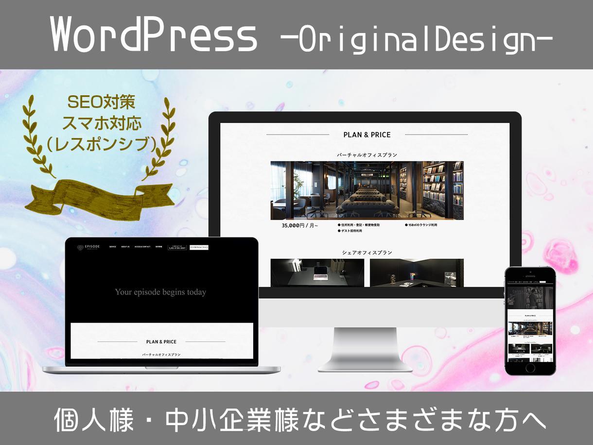 WordPressオリジナルサイトを作成します SEO対策・スマホ対応 中規模サイト向けのプランです。 イメージ1
