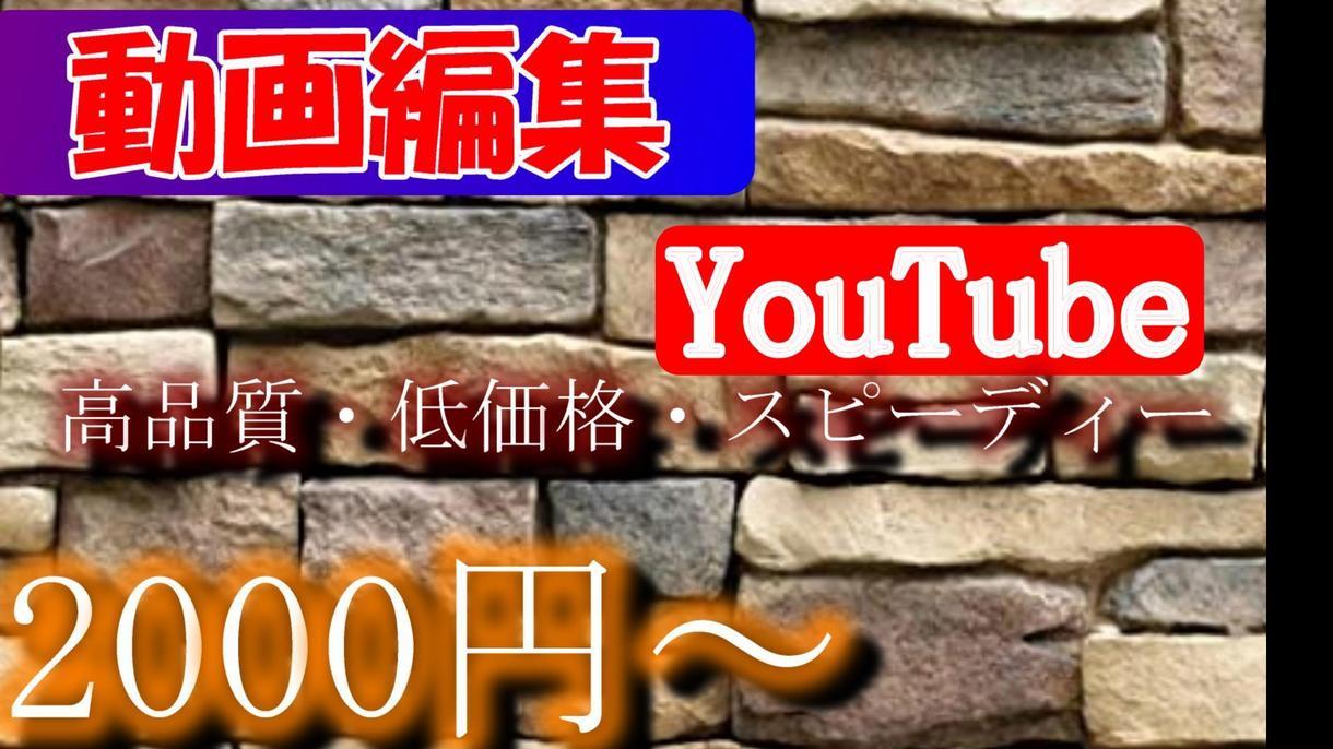 YouTubeなどの動画編集できます 低価格で見やすい動画をおつくりします! イメージ1