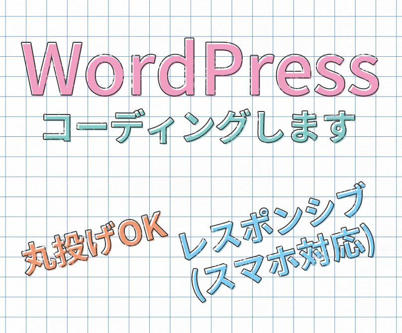 WordPressでホームページ制作します 丸投げOK!ワードプレスHPのコーディングします。 イメージ1