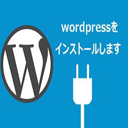 wordpress設置代行します 難しい設定やインストールに失敗した方も気軽に相談してください