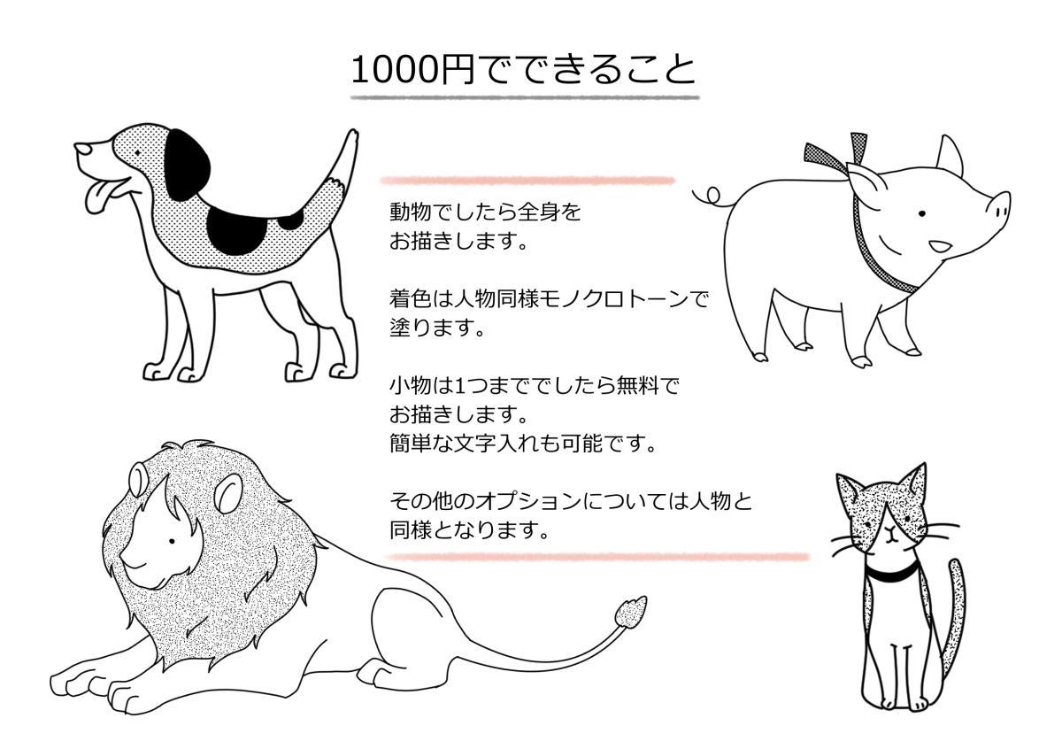 商用可★シンプルモノクロイラスト描きます 人物から動物、小物類まで幅広く対応