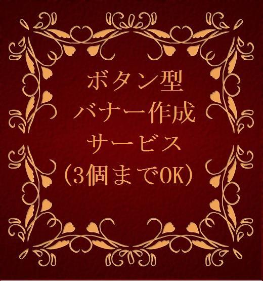 """【ブログ→Twitter用】◆お洒落な""""ボタン型バナー""""を貴方に代わって作成します◆【HP→FB用】"""