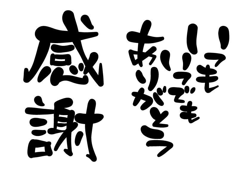 イラレペンタブにて手書きします お好きな言葉を柔らかい文字で伝えてみませんか?