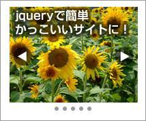 jqueryでわからないことや、プラグインの導入お手伝いします。