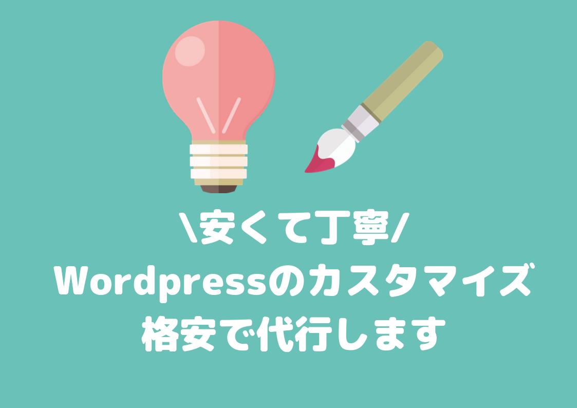 Wordpressのカスタマイズ・修正します カスタマイズしてより良いサイトに!