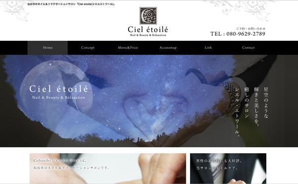 ホームページ(トップ)のデザインを制作します コンペにも御社のHPにも! WEBデザインはお任せください!