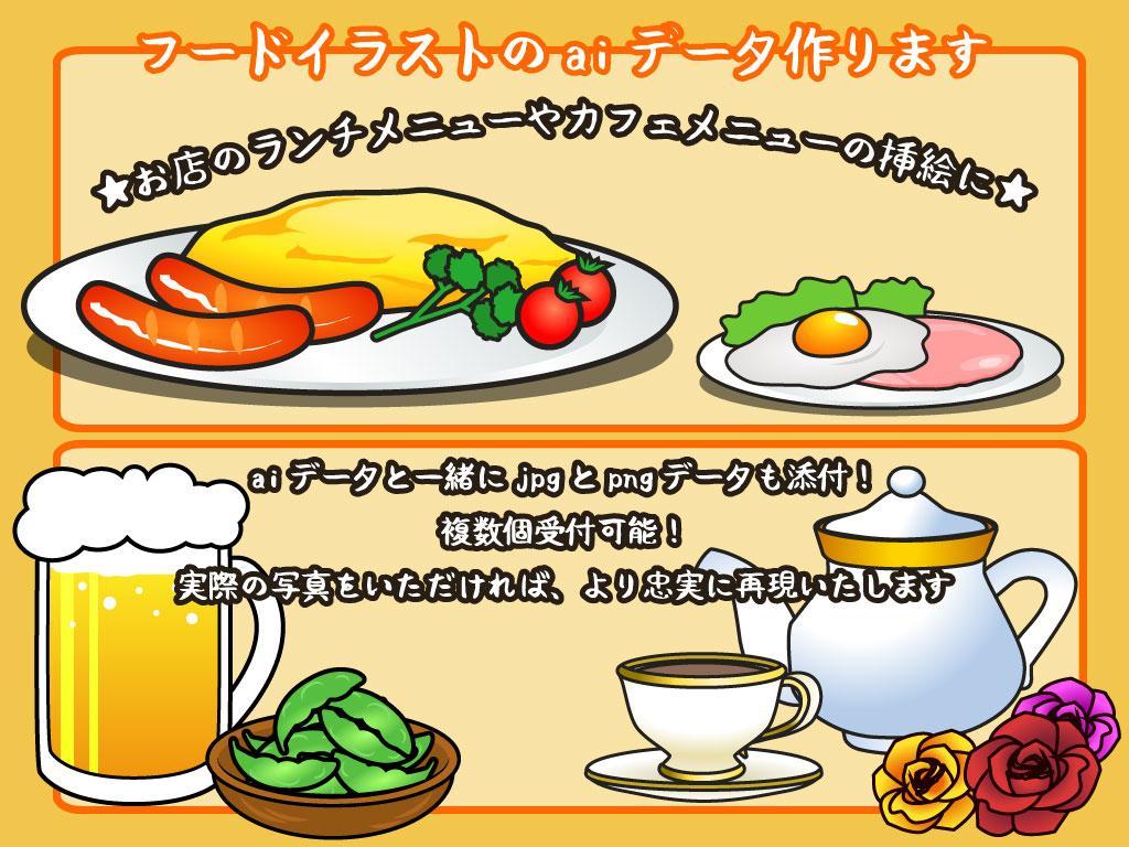 食品のイラスト描きます お店のランチメニューやカフェメニューの挿絵に!