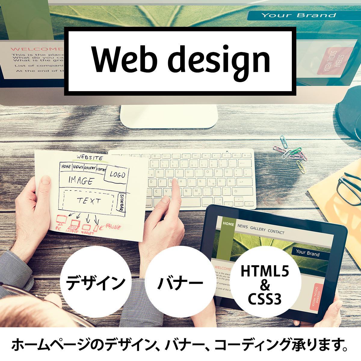 Webデザイン、バナー制作、コーディングします Webデザイナー歴15年の経験を活かします。