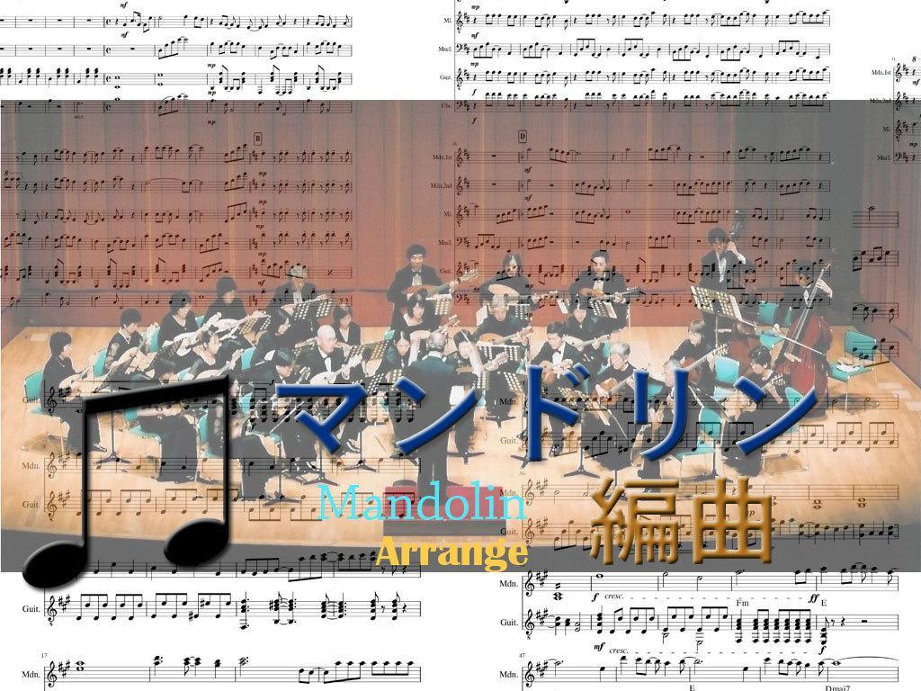 マンドリン合奏編曲します オーケストラでPOPな曲をやりたい! イメージ1