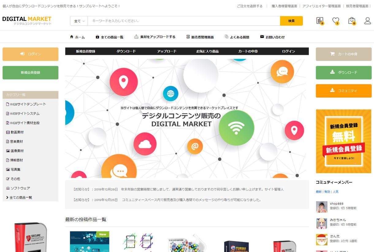 ダウンロードコンテンツ販売サイトシステム9売ります 販売者登録アフィリエイター登録機能、即時ダウンロード機能付