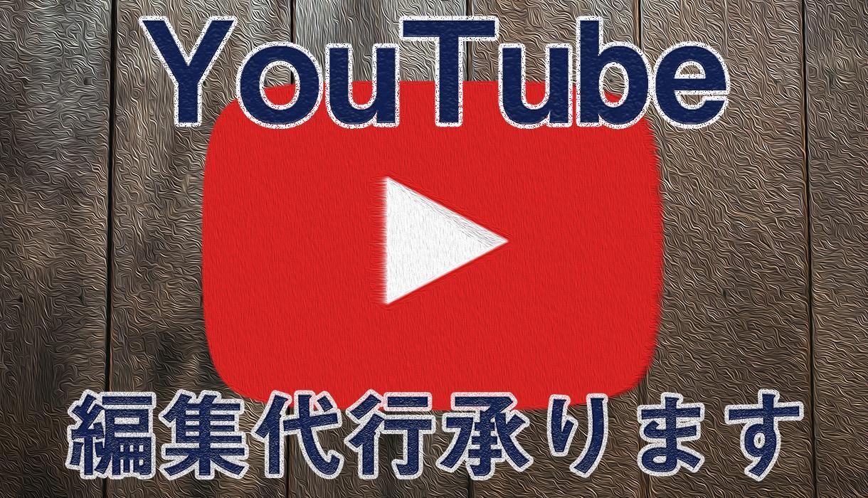 YouTube動画編集代行します 現役プロがこだわった動画作成を行います!! イメージ1