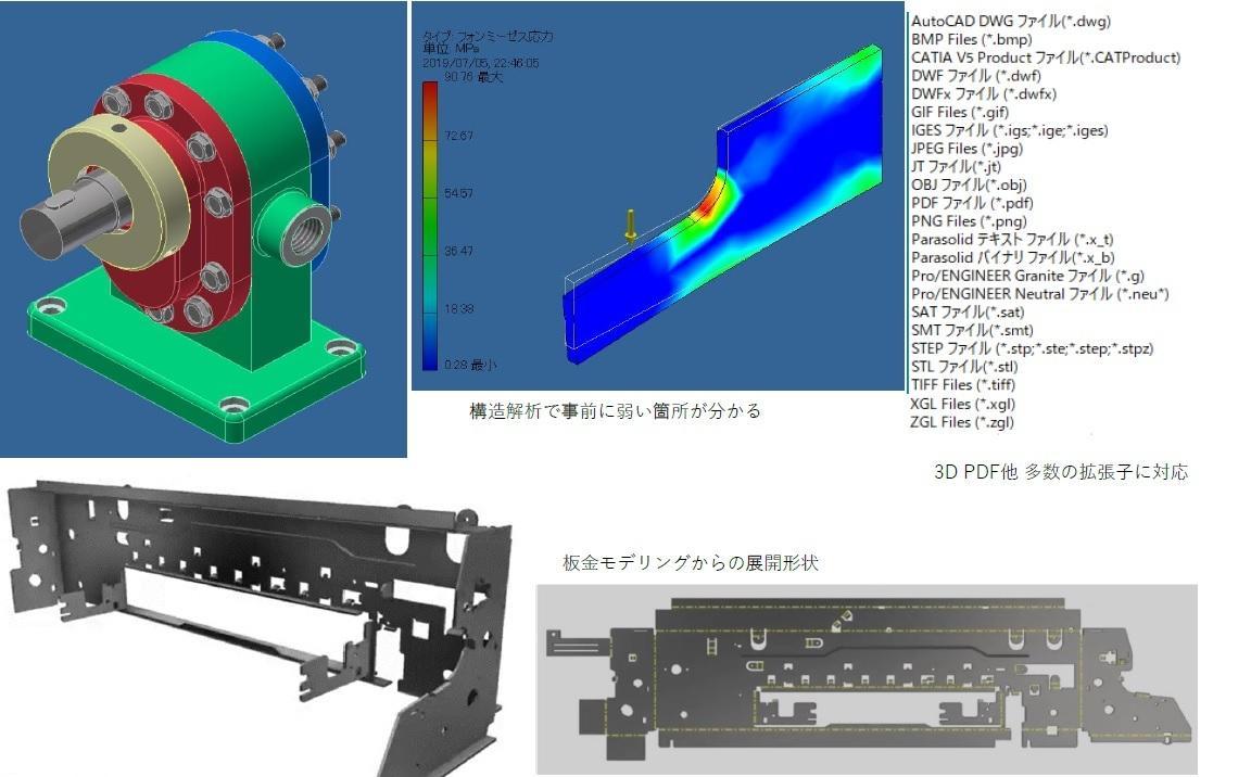 機械の3Dデータ作成・拡張子変換します 設計&製造歴30年以上のエンジニアがココナラデビュー。