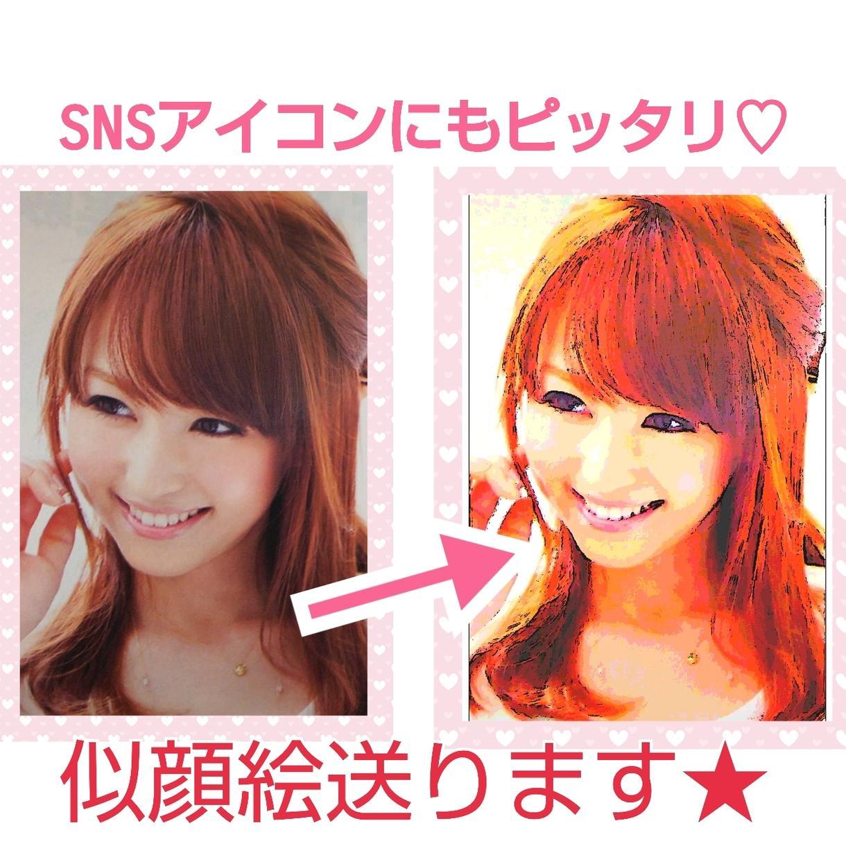 似顔絵画像お作りします ★SNS・アイコン・プロフィール画像にピッタリ!