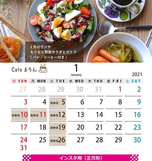 店舗用・インスタ用に便利!営業日カレンダー作ります ちょっと面倒な営業日カレンダー作り。代理で可愛く制作します♪ イメージ1