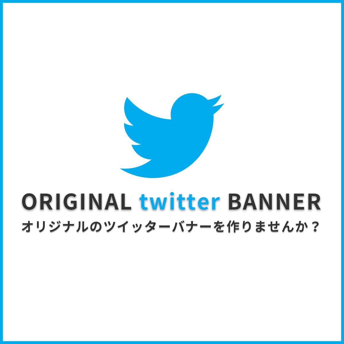 twitterのヘッダーバナーとアイコン作成します オリジナルなtwitterバナーを作成しませんか? イメージ1