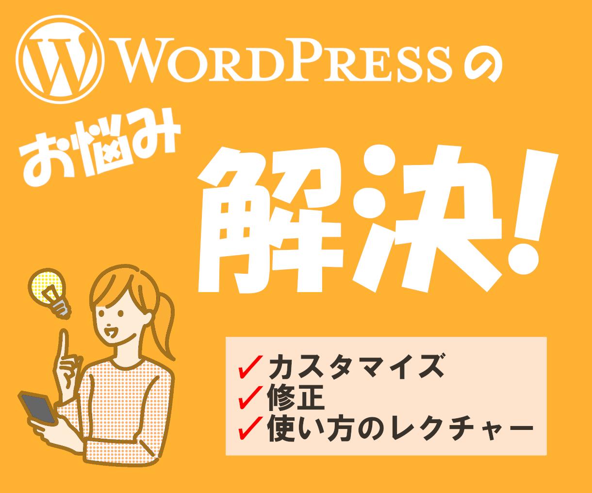 WordPressのお悩み解決します カスタマイズ、修正、使い方のレクチャーなど承ります イメージ1