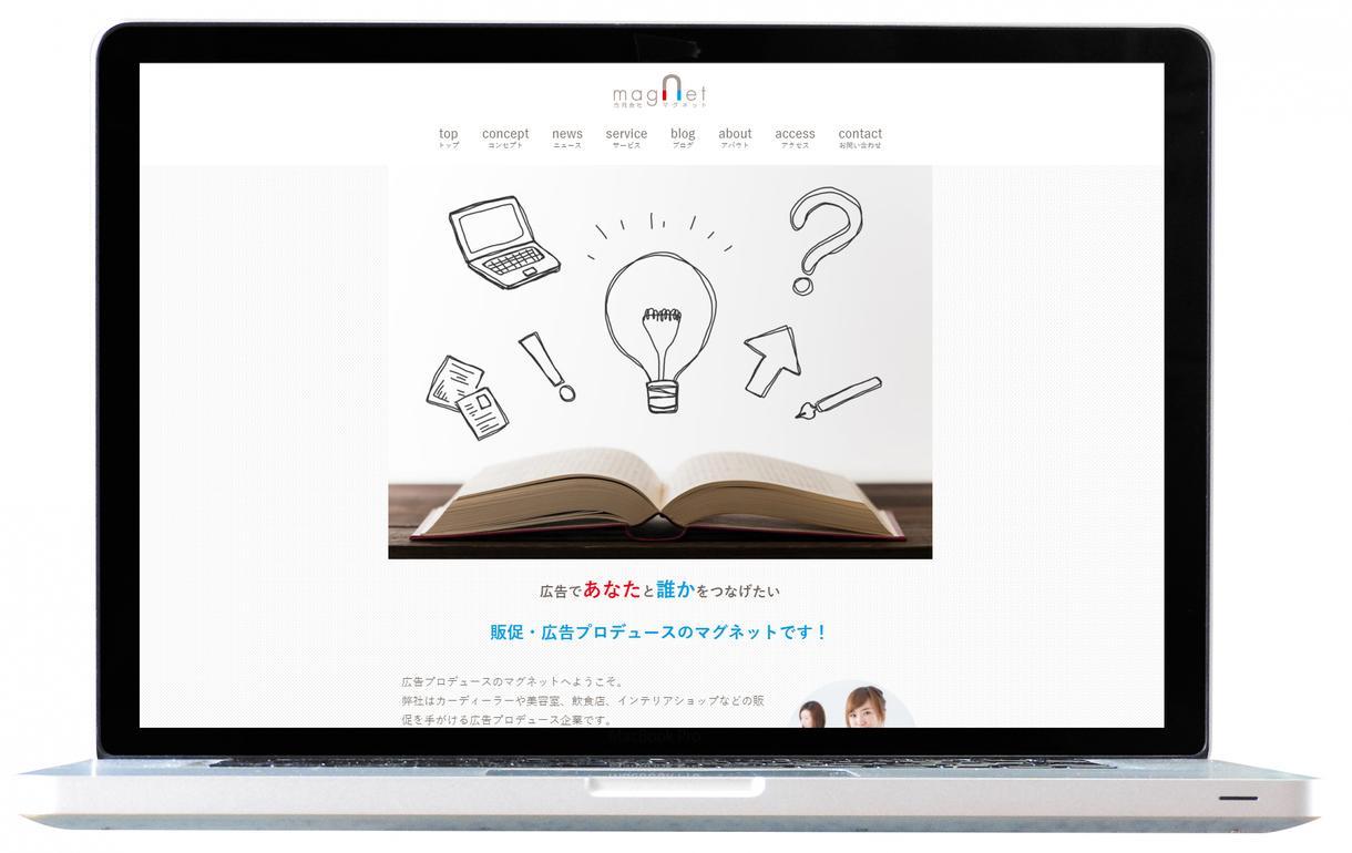 1ページ完結型LP風ホームページ作成します 3営業日で納品!安くて本格的なホームページがすぐ欲しい方へ